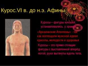 Курос.VI в. до н.э. Афины Куросы – фигуры юношей, устанавливались у храмов. «