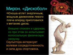 Мирон. «Дискобол» Юноша-атлет энергичным, мощным движением левого плеча впере