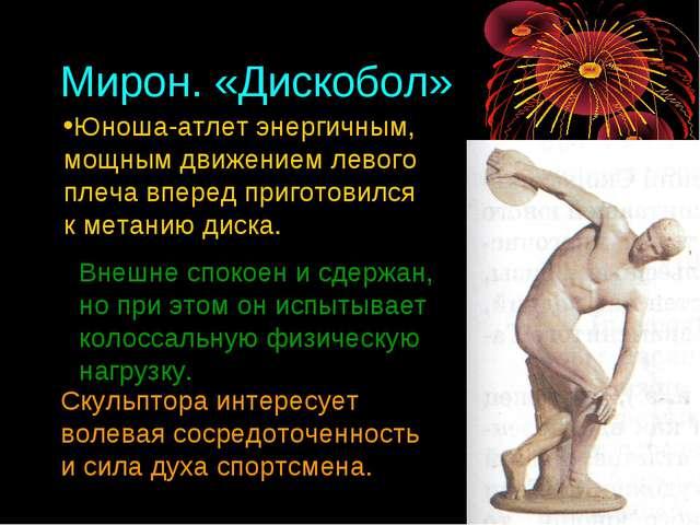 Мирон. «Дискобол» Юноша-атлет энергичным, мощным движением левого плеча впере...