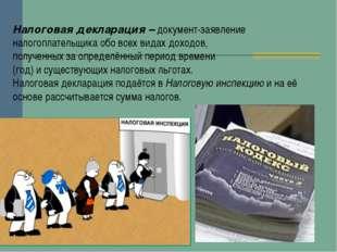 Налоговая декларация – документ-заявление налогоплательщика обо всех видах до