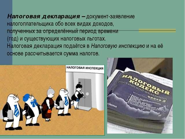 Налоговая декларация – документ-заявление налогоплательщика обо всех видах до...