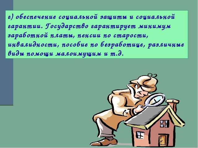 г) обеспечение социальной защиты и социальной гарантии. Государство гарантиру...