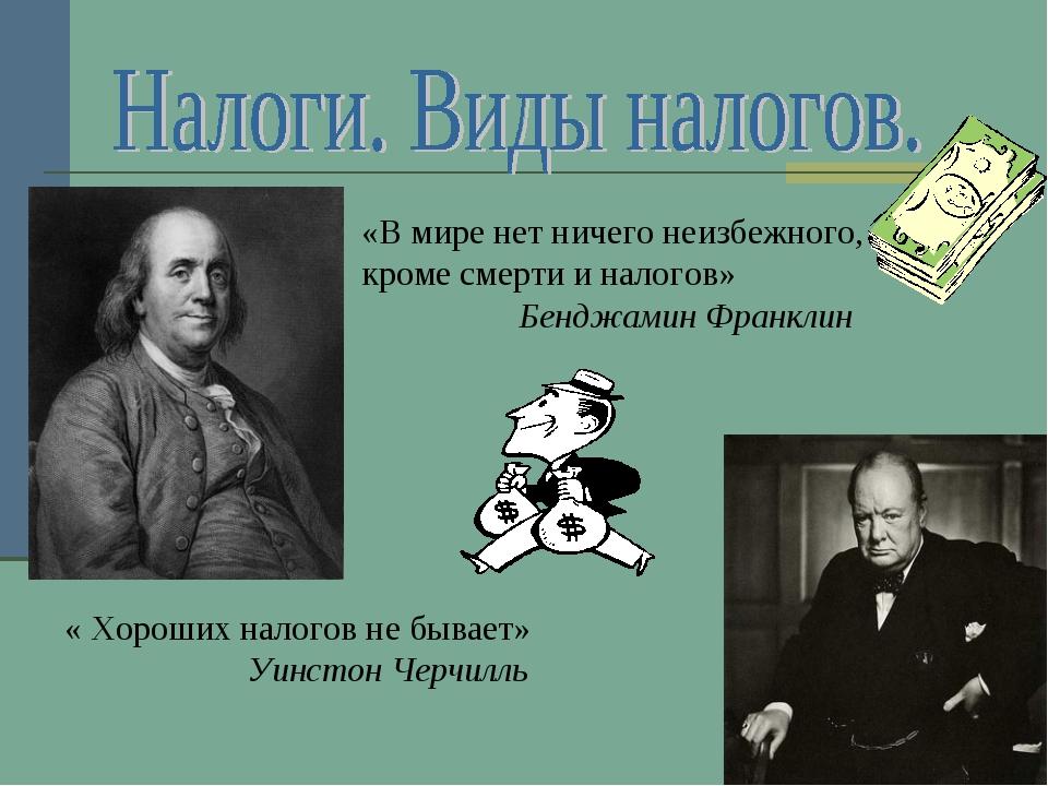 «В мире нет ничего неизбежного, кроме смерти и налогов» Бенджамин Франклин «...