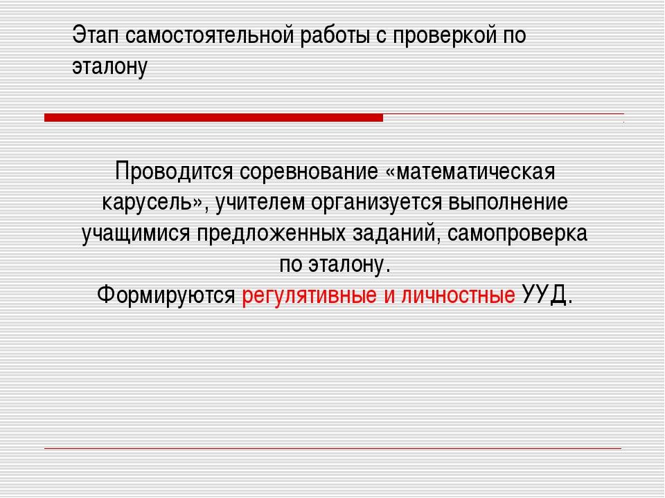 Этап самостоятельной работы с проверкой по эталону Проводится соревнование «м...