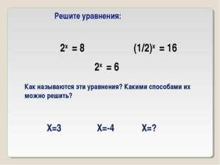 Решите уравнения: (1/2)х = 16 2х = 6 2х = 8 Как называются эти уравнения? Как