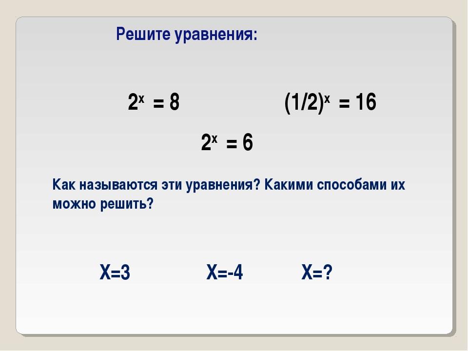 Решите уравнения: (1/2)х = 16 2х = 6 2х = 8 Как называются эти уравнения? Как...