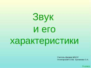 Звук и его характеристики Учитель физики МБОУ Углегорской СОШ Буланова О.А. 9