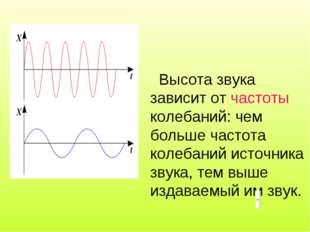 Высота звука зависит от частоты колебаний: чем больше частота колебаний исто