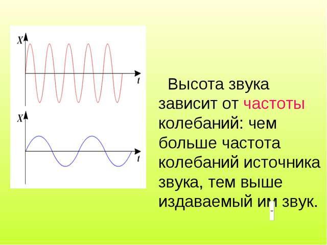 Высота звука зависит от частоты колебаний: чем больше частота колебаний исто...