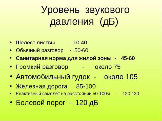 Уровень звукового давления (дБ) Шелест листвы - 10-40 Обычный разговор - 50-...
