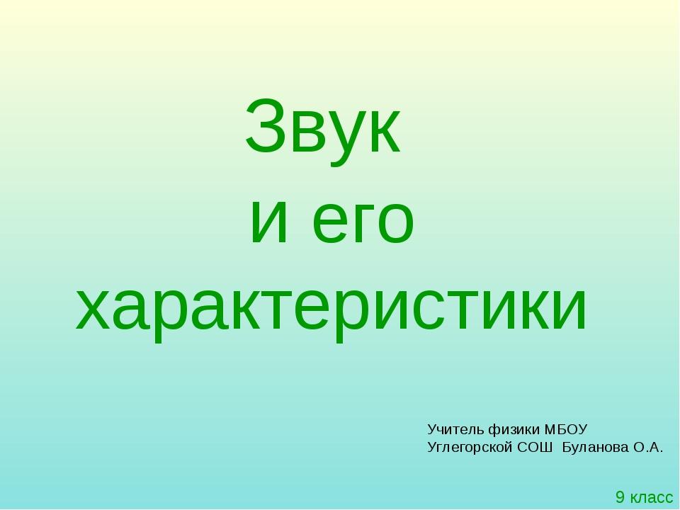 Звук и его характеристики Учитель физики МБОУ Углегорской СОШ Буланова О.А. 9...