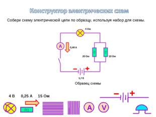 R5 R4 R3 R2 R1 A A A A A V V V V V 0,25 A 4 B 15 Ом Собери схему электрическо