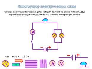 Собери схему электрической цепи, которая состоит из блока питания, двух парал