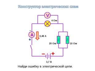 R2 R1 3,7 B 0,48 A 10 Ом 20 Ом 4 Ом A Найди ошибку в электрической цепи. V
