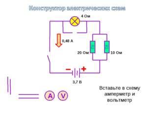 R2 R1 A 3,7 B 0,48 A 10 Ом 20 Ом 4 Ом V Вставьте в схему амперметр и вольтметр
