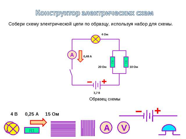 R5 R4 R3 R2 R1 A A A A A V V V V V 0,25 A 4 B 15 Ом Собери схему электрическо...