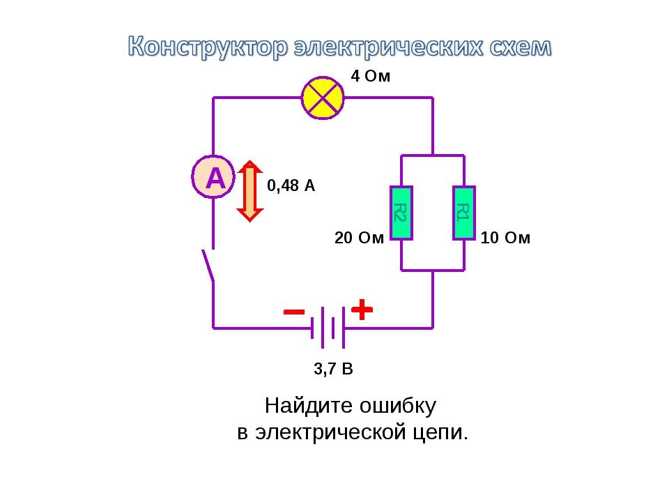 R2 R1 A 3,7 B 0,48 A 10 Ом 20 Ом 4 Ом Найдите ошибку в электрической цепи.