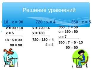 18 · х = 90 720 : х = 4 350 : с = 5 · 10 Решение уравнений х = 90 : 18 х = 5