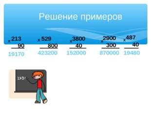 Решение примеров 213 90 х 19170 529 800 х 423200 3800 40 х 152000 2900 300 х