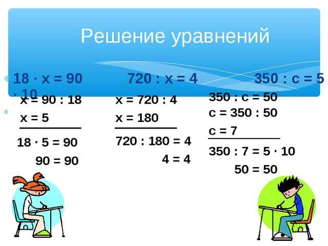 18 · х = 90 720 : х = 4 350 : с = 5 · 10 Решение уравнений х = 90 : 18 х = 5...