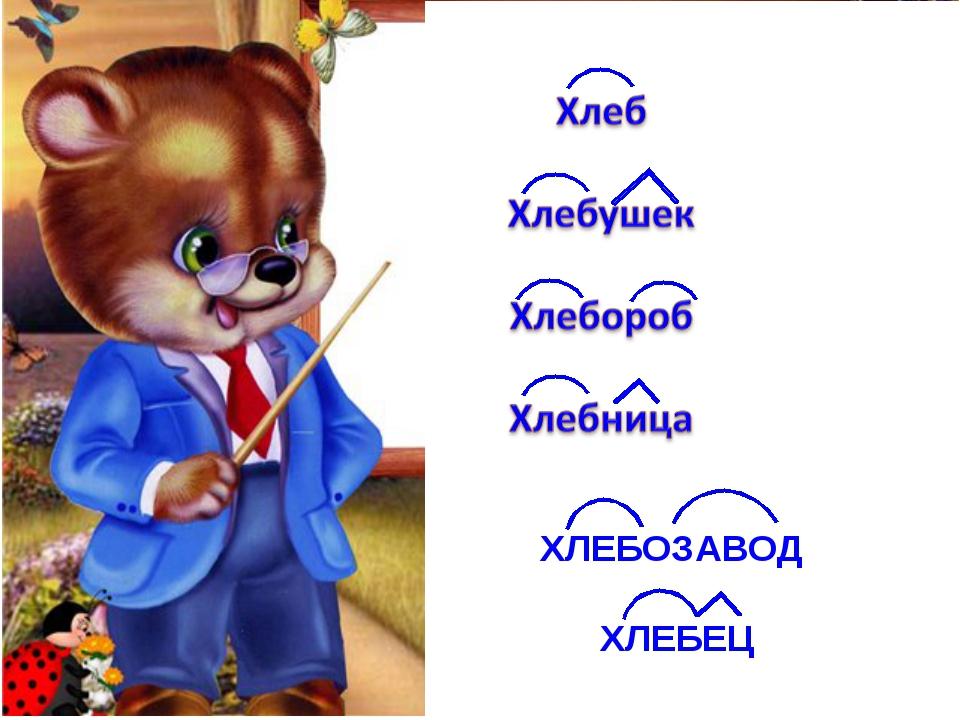ХЛЕБОЗАВОД ХЛЕБЕЦ