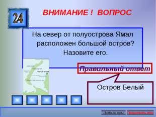ВНИМАНИЕ ! ВОПРОС На север от полуострова Ямал расположен большой остров? Наз
