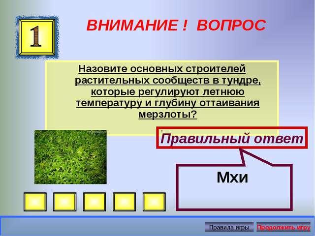 ВНИМАНИЕ ! ВОПРОС Назовите основных строителей растительных сообществ в тундр...