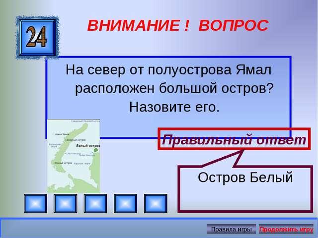ВНИМАНИЕ ! ВОПРОС На север от полуострова Ямал расположен большой остров? Наз...