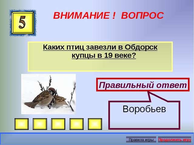 ВНИМАНИЕ ! ВОПРОС Каких птиц завезли в Обдорск купцы в 19 веке? Правильный от...