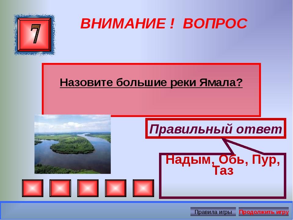 ВНИМАНИЕ ! ВОПРОС Назовите большие реки Ямала? Правильный ответ Надым, Обь, П...