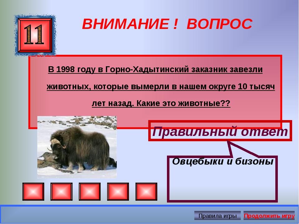 ВНИМАНИЕ ! ВОПРОС В 1998 году в Горно-Хадытинский заказник завезли животных,...