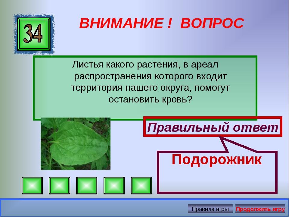 ВНИМАНИЕ ! ВОПРОС Листья какого растения, в ареал распространения которого вх...