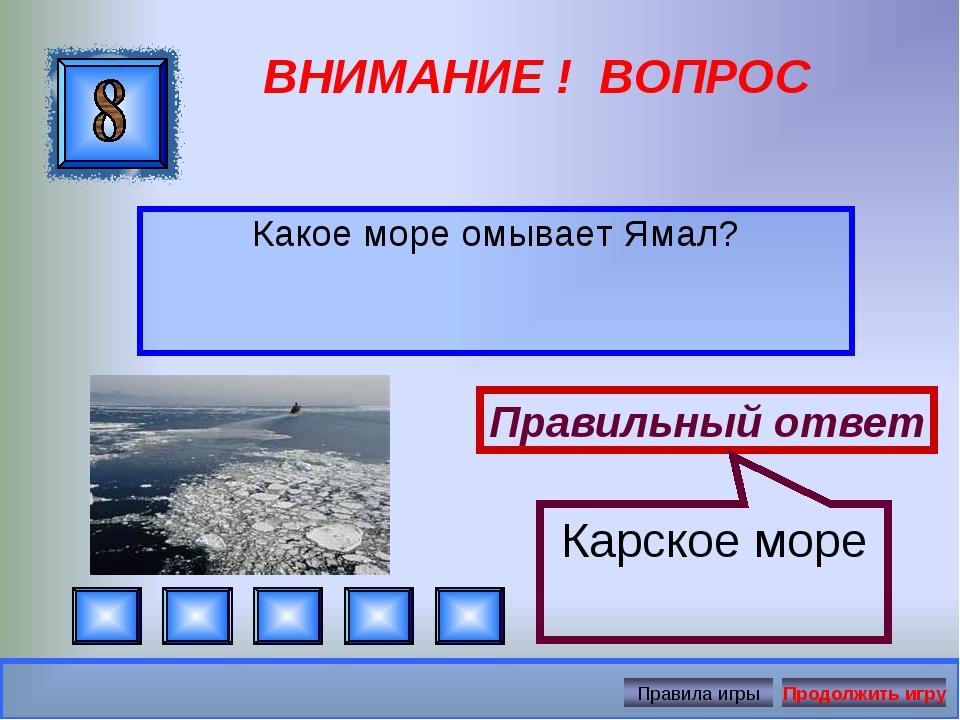 ВНИМАНИЕ ! ВОПРОС Какое море омывает Ямал? Правильный ответ Карское море