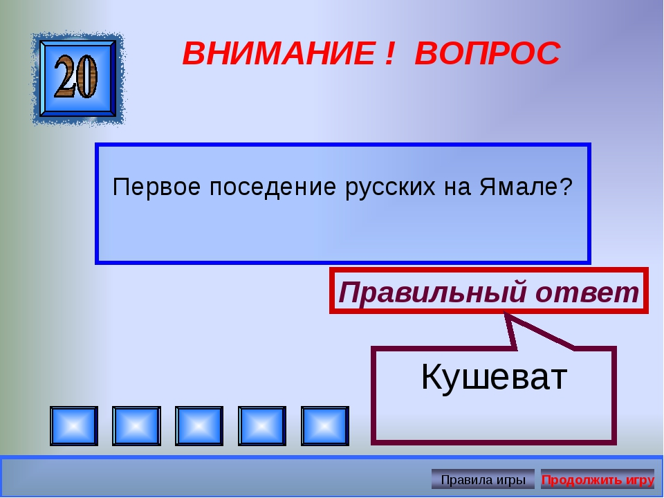 ВНИМАНИЕ ! ВОПРОС Первое поседение русских на Ямале? Правильный ответ Кушеват