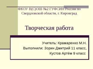 ФКОУ В(С)ОШ №2 ГУФСИН России по Свердловской области, г. Кировград Творческая