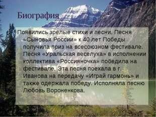 Биография Появились зрелые стихи и песни. Песня «Сыновья России» к 40 лет Поб