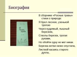 Биография В сборнике «Росные травы» стихи о природе: Я брел лесною, узенькой