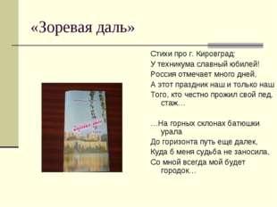 «Зоревая даль» Стихи про г. Кировград: У техникума славный юбилей! Россия отм