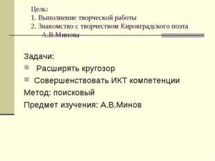 Цель: 1. Выполнение творческой работы 2. Знакомство с творчеством Кировградск