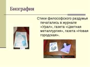 Биография Стихи философского раздумья печатались в журнале «Урал», газета «Цв