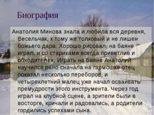 Биография Анатолия Минова знала и любила вся деревня, Весельчак, к тому же то