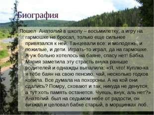 Биография Пошел Анатолий в школу – восьмилетку, а игру на гармошке не бросал,