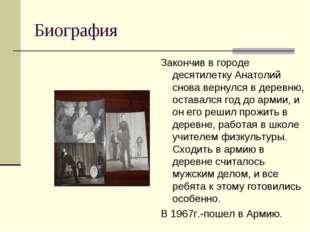 Биография Закончив в городе десятилетку Анатолий снова вернулся в деревню, ос