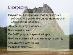 Биография Служил он в Пермском крае в ракетных войсках. И в учебнике он напис