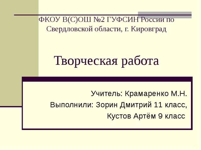 ФКОУ В(С)ОШ №2 ГУФСИН России по Свердловской области, г. Кировград Творческая...