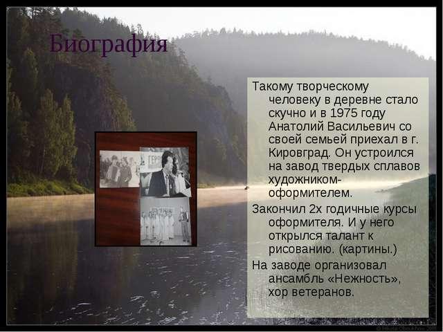 Биография Такому творческому человеку в деревне стало скучно и в 1975 году Ан...