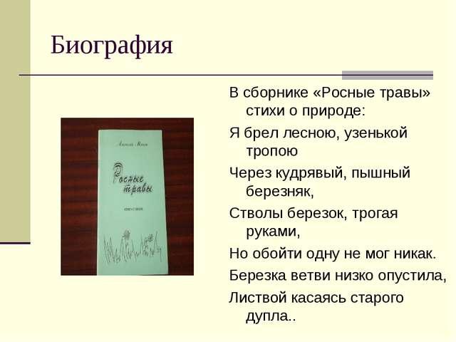 Биография В сборнике «Росные травы» стихи о природе: Я брел лесною, узенькой...