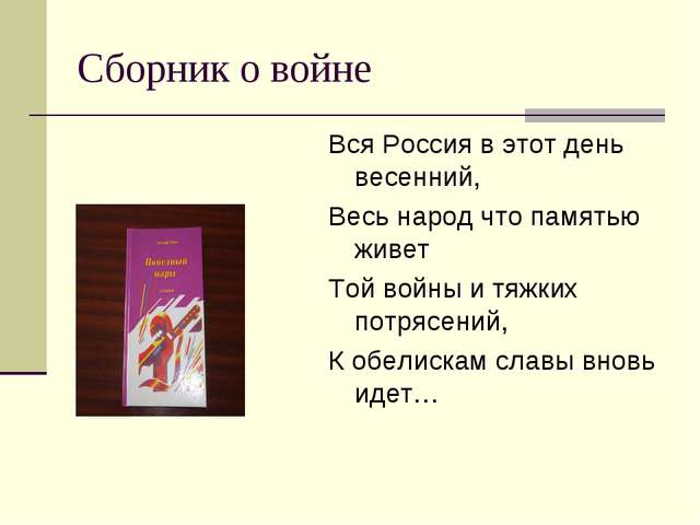 Сборник о войне Вся Россия в этот день весенний, Весь народ что памятью живет...