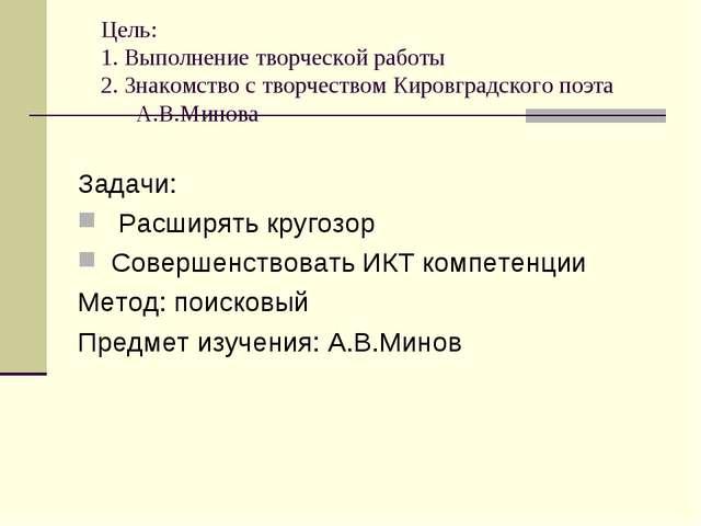 Цель: 1. Выполнение творческой работы 2. Знакомство с творчеством Кировградск...