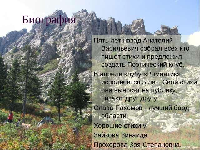 Биография Пять лет назад Анатолий Васильевич собрал всех кто пишет стихи и пр...